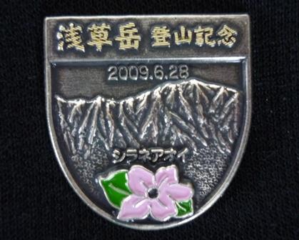 Badge_asakusadake_ss