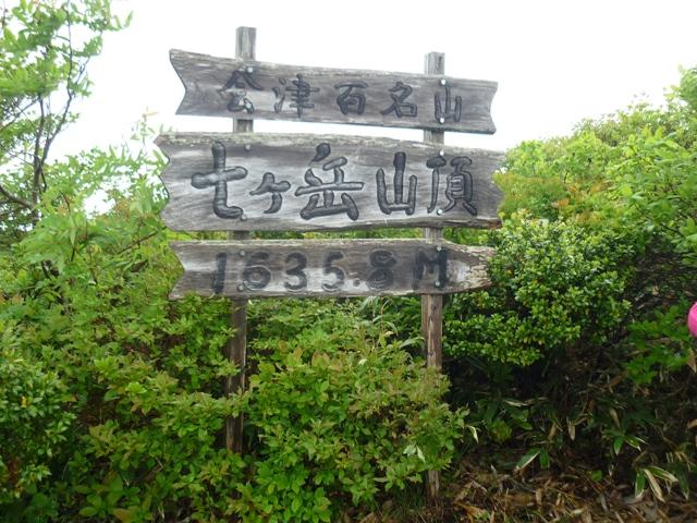 Nanatugatake_016ss