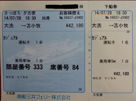 Hokkaidou_002_6