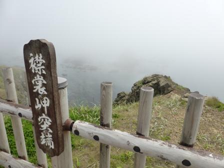 Hokkaidou_598ss_7