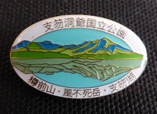 Hokkaidou_739ss