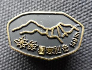 Badge_syokanbetu_ss_5