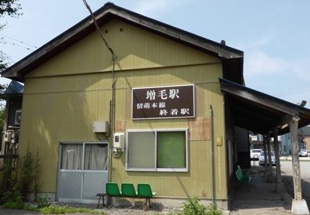 Hokkaidou_136ss