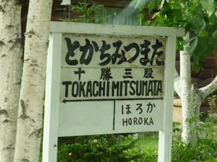 Hokkaidou_305