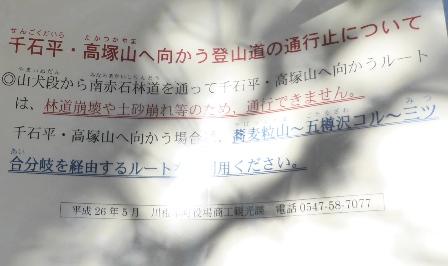 Kumabusi_takatuka_117ss
