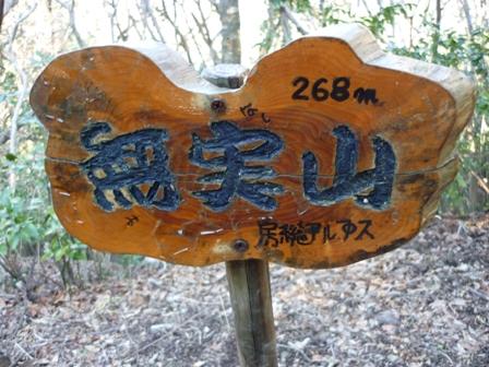 Minasiyama