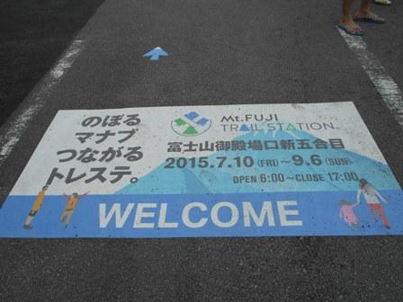 Fujisan_gotenba_005ss