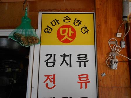 Seoul_mt_126ss