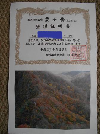 Awagatake_oumikurohime_200