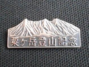 Badge_awagatake_ss