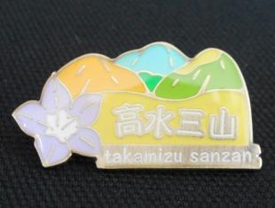 Badge_takamizusanzan_ss